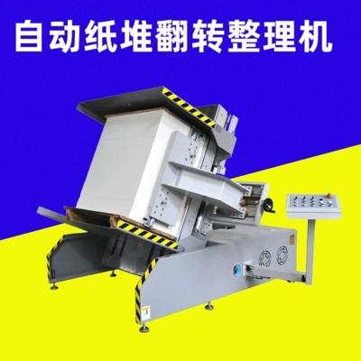 上海抖纸机